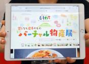ネットで県産品3割お得 県がサイト開設