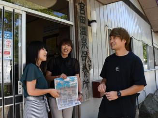宮田温泉でクラフト&フードフェスティバルを企画した(左から)駒木貴子さん、堺田裕子さん、小軽米健太さん