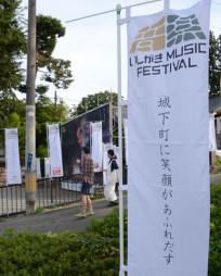 岩手公園周辺に登場した「いしがきミュージックフェスティバル」ののぼり旗=盛岡市