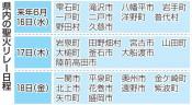 聖火リレー 本県6月16~18日 東京五輪、日程を発表