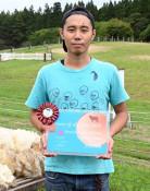 羊毛〝メェ~産品〟に 小岩井農場、品質評価で全国銅賞