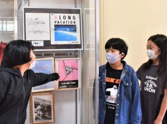 梁川小に飾られているレコードやサイン色紙を眺め、大滝詠一さんの功績に触れる児童たち=奥州市江刺