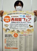 西和賀のキノコ料理 存分に  30店舗参加、フェア始まる