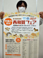 旬のキノコが味わえる「西和賀フェア」をPRする西和賀商工会の職員