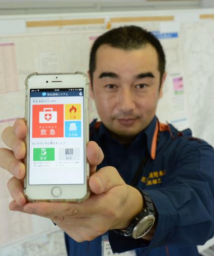 10月に運用開始する緊急通報システムNET119の画面