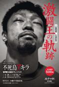 「八重樫東引退記念 激闘王の軌跡」 10月20日発売
