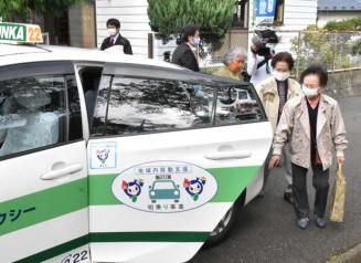 相乗り事業のタクシーに乗り込む住民。高齢化の進む地域で足の確保につなげる