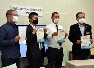 高齢者や障害者のデジタル活用支援へ協議会を設立した石井優太会長(右から2人目)ら関係者