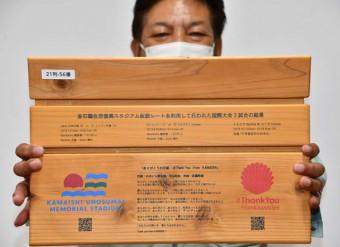 釜石鵜住居復興スタジアムの仮設スタンドを活用したウッドボード
