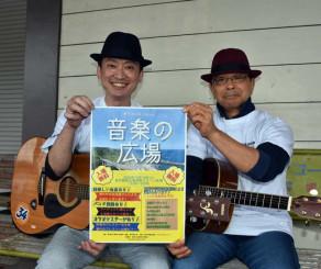 イベントを企画した上神田敬二さん(左)と小野寺誠さん。2人のバンドユニット「ザ・ミート&ポリス」もステージを盛り上げる