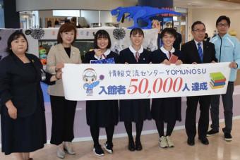 5万人目の入館者となった(左3人目から)須藤結子さん、馬場真優さん、沢春奈さん
