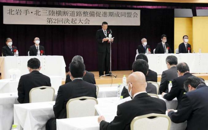 13自治体が加わり、取り組み強化を確認する出席者=17日、八幡平市