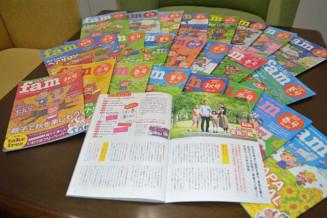 2014年に創刊された子育て情報誌「fam」。20年秋号で25号となった