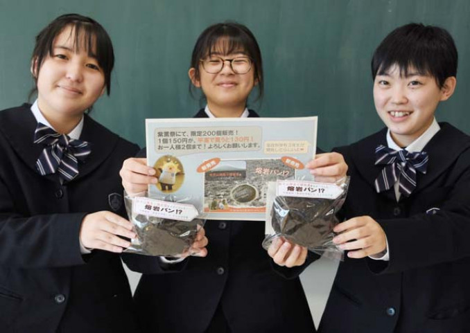地元の障害福祉サービス事業所と共同で「熔岩パン!?」を開発した平舘高の3年生