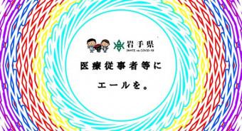 県が始めた医療従事者らへの応援メッセージ募集企画のロゴ