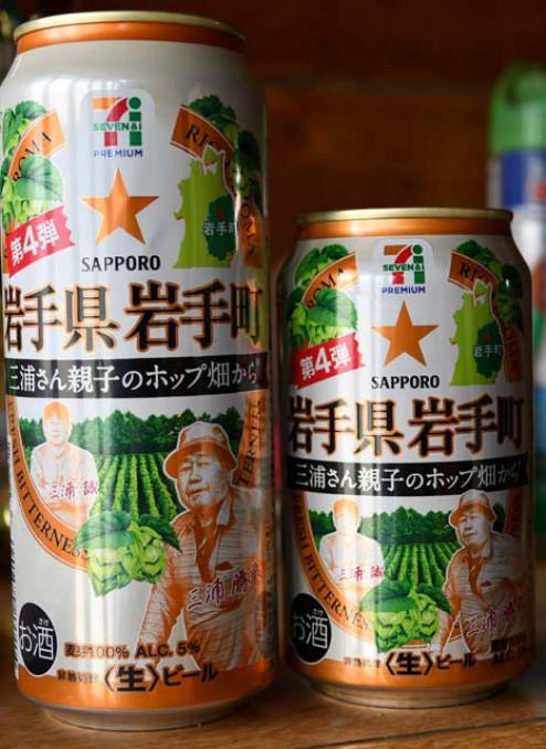 三浦勝栄さん(ラベル右下)と誠さん親子が栽培したホップを使用して完成したビール