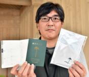 お得に遊ぼう「高田旅パス」 市外客対象、宿泊や体験を割引