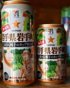 岩手町の味 限定ビール 三浦さん親子のホップ使用、全国販売