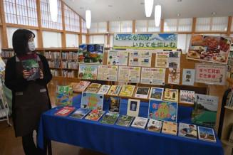 岩手町立図書館が企画した「いわてを知り、いわてを愉しむ」。本県の歴史や観光、県人に関する本などが並ぶ