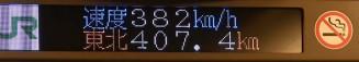 最高速度382キロに達したALFA-Xの車内=28日午前0時ごろ