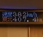 次世代新幹線 時速382キロ 試験走行、一ノ関駅付近で記録