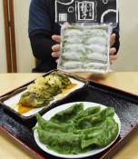 緑鮮やか ほうれん草餃子 道の駅にしねで販売