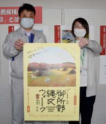 「御所野縄文ウイーク」のポスターを手にPRする一戸町職員。さまざまなイベントで世界遺産登録の機運を醸成する
