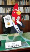 九戸村 チキンとPR Mr.オブチキが一日村長