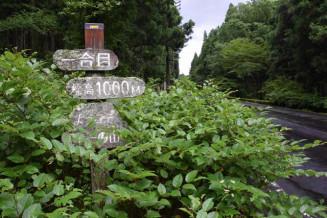 富士山スカイライン沿いにある1合目の標識=静岡県富士宮市