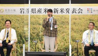 「岩手の食材と一緒に食べて」と新米をPRするのんさん(中央)と達増知事(左)、小野寺敬作会長
