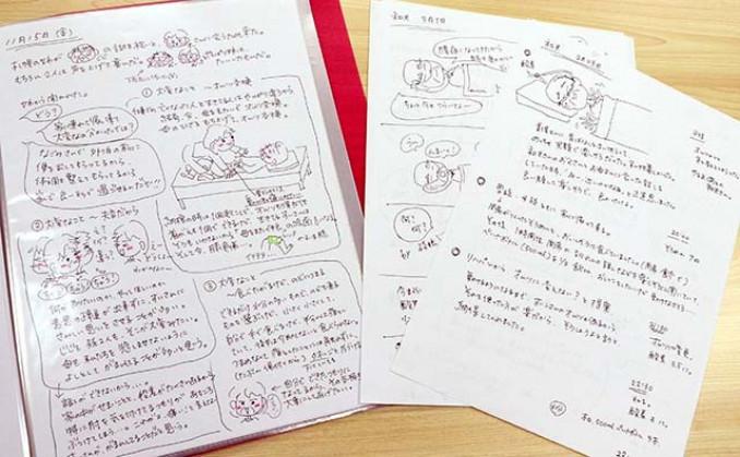 笹原留似子さんがつづった両親の介護記録。日々の何気ない会話や介護する側の悩みなどを書き留めている