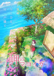 「岬のマヨイガ」アニメ映画化 盛岡・児童文学作家 柏葉さん小説