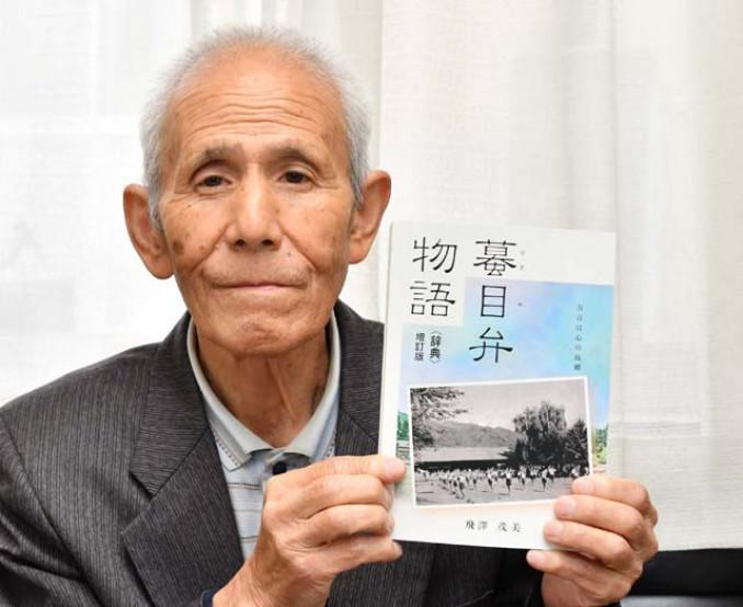 蟇目弁物語増訂版を手に「ぬくもりがある蟇目弁を後世に残したい」と話す飛沢茂美さん