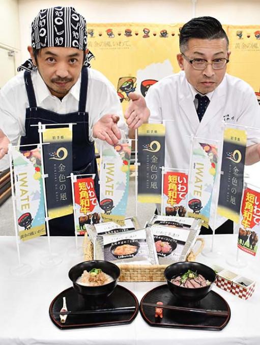 県産のヒラメと短角牛を活用した「いわて茶漬け」。料理人の伊勢央さん(左)と宮川徹さんがだしを監修した