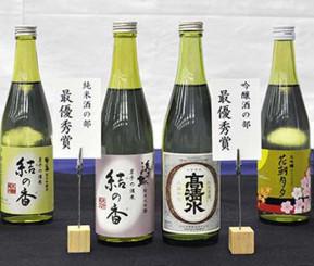 2020年東北清酒鑑評会純米酒の部で、最優秀賞に選ばれた「浜千鳥 純米大吟醸 結の香」(左から二つ目)