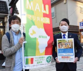 マリに識字学校を建設するため寄付を呼び掛ける宮野祐樹理事長(右)ら