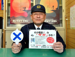 詐欺防止を呼び掛けるカードを製作し配布している森岩春雄所長