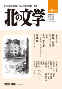 「北の文学」81号 11月28日発売