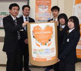 フードバンクポスト事業の広がりを願う久慈東高の生徒ら
