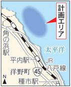 洋野の洋上風力発電 暗礁に 三井不動産計画、機器メーカー撤退