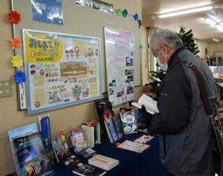 宇宙やILCについて紹介する平泉町立図書館の特設コーナー