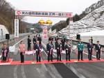 「区界道路」念願の開通 盛岡-宮古、現地で式典