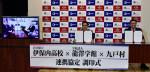 伊保内高 魅力アップへ連携 九戸村、龍澤学館と教育支援協定