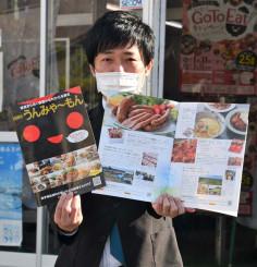 住田町の特産品を掲載したカタログ