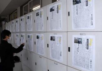 東日本大震災の語り部や地域の石碑が伝える教訓をまとめた盛岡四高生の新聞
