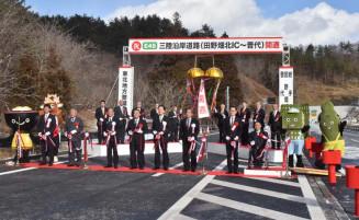 田野畑北-普代の開通をテープカットで祝う関係者