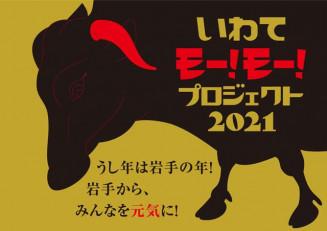 牛で本県を盛り上げる「いわてモー! モー! プロジェクト2021」のロゴマーク