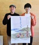 震災風化にあらがう舞台 仙台、鎌倉で1月上演