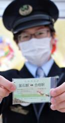 JR釜石駅が無料配布する「すべらない砂」と「合格駅」行き特急券