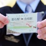 合格祈願「すべらない砂」 JR釜石駅が無料提供